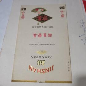 金扇香烟 国营青岛卷烟厂