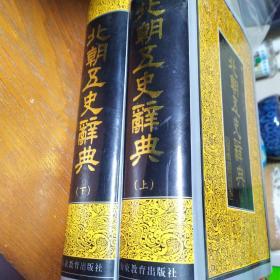 北朝五史辞典(精装上下册)
