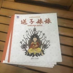 中国传统文化绘本:送子娘娘