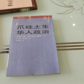 爪哇土生华人政治