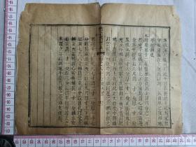 古籍散页《钦定大清会典》12