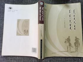蒙古族现当代文学(蒙文)