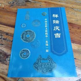《祥瑞庆吉》中国民俗文化钱币(花钱)展