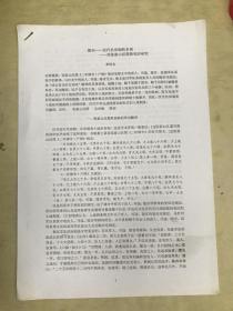 限田——汉代名田制的本质——对张家山汉简的初步研究