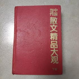 中国当代散文精品大观   下册