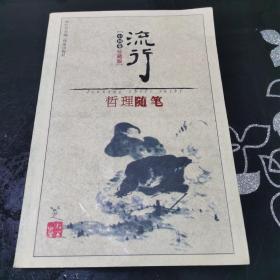 流行哲理随笔(中国卷珍藏版)