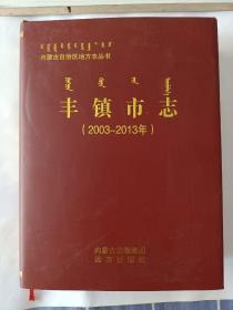 丰镇市志(2003-2013)