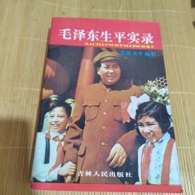 毛泽东生平实录