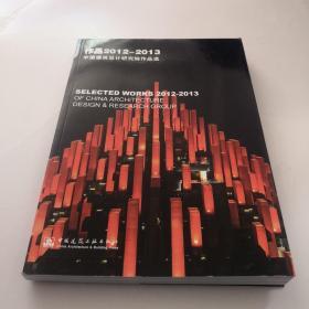 中国建筑设计研究院作品选:作品2012-2013