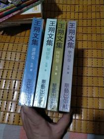 王朔文集(签赠本)