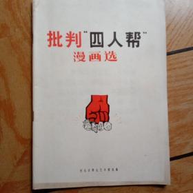 """批判""""四人帮""""漫画选"""