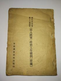 国民革命军第十八集团军(第八路军)政治工作条例(草案)