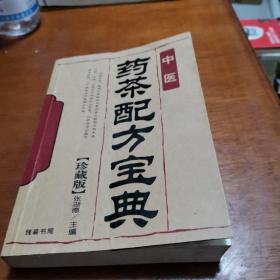 中医药茶配方宝典珍藏版