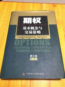 期权:基本概念与交易策略(第3版)