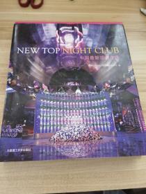 中国最新顶尖夜店
