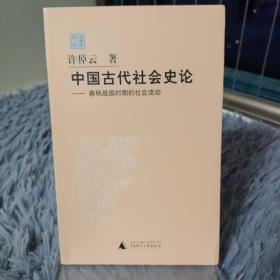 中国古代社会史论:春秋战国时期的社会流动