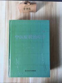 中医症状治疗学(第2版)