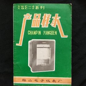 《产品样本》XWCXQC 有毛主席语录 鞍山电子仪表厂 私藏 书品如图