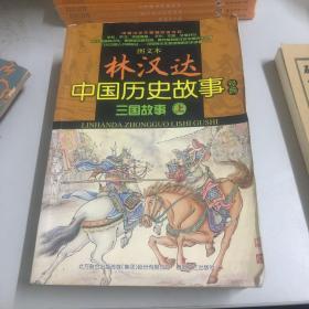 图文本 林汉达中国历史故事经典 前后汉故事(上、下)