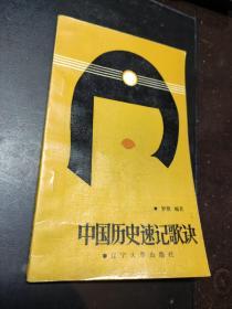 中国历史速记歌诀
