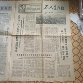 文革小报:带语录  工人造反报第90期(专刊)1968年1月4日
