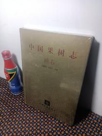 中国果树志:核桃卷