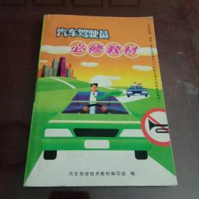 汽车驾驶员必修教材:适合新领.增驾.复考和港澳台人士申领中国内地驾驶证使用