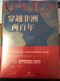 穿越非洲两百年  随书附赠《丝绸之路》新书试读本+路线图(马伯庸、罗振宇、林达、陆大鹏盛赞推荐!)