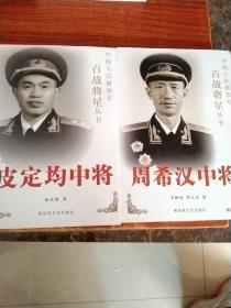 中国人民解放军百战将星丛书(两本合售)