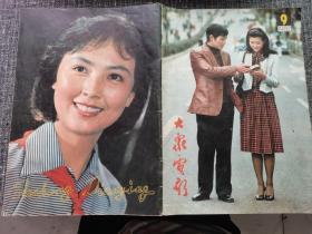 大众电影 1982 9 封面:中日两国青年电影演员在一起 封底:《闪光的彩球》中的辅导员方华 内页少量污渍,如图!