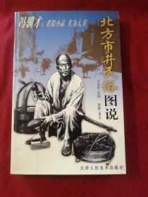 北方市井民俗图说【作者签赠本】
