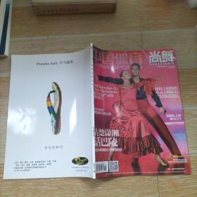 中国体育尚舞2014年12月号 下半月刊【无赠品光盘】