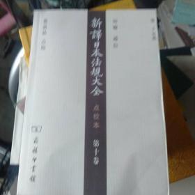 新译日本法规大全(点校本·第10卷)