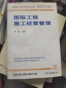 国际工程施工经营管理