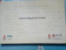 中银VISA奥运信用卡珍藏集