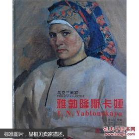 雅勃隆斯卡娅(乌克兰画家)