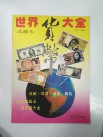 世界货币大全:珍藏本