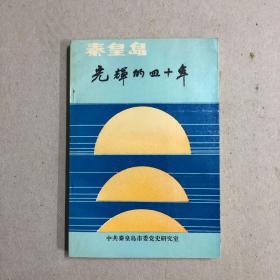 秦皇岛 光辉的四十年