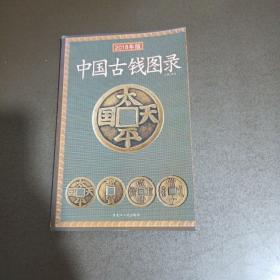 中国古钱图录(2018年新版)