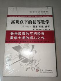 西方数学文化理念传播译丛:高观点下的初等数学 全三卷(算术 代数 分析;几何;精确数学与近似数学) 未开封