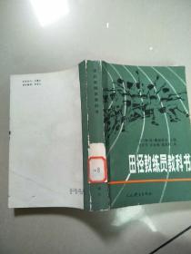 田径教练员教科书   原版旧书馆藏
