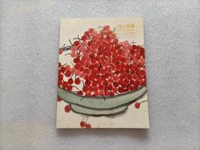 中国嘉德2010秋季拍卖会:张仃藏画