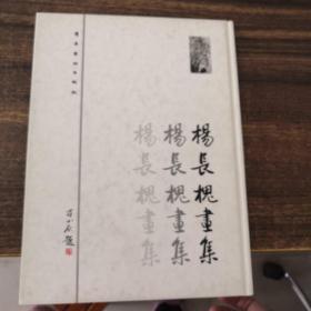 杨长槐画集(杨长槐签赠)