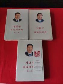 习近平谈治国理政 第一卷、第二卷、第三卷 三册合售(塑封)