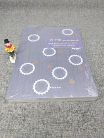 杏子酱:索尔仁尼琴中短篇小说集