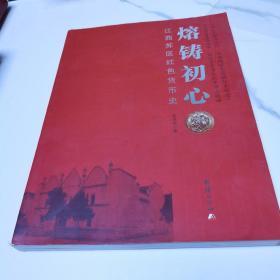 熔铸初心:江西苏区红色货币史