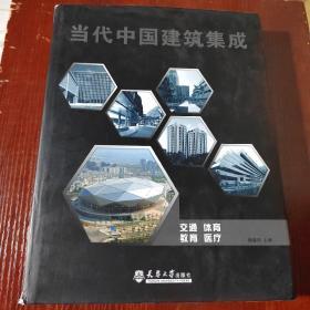 当代中国建筑集成:交通、体育、教育、医疗
