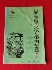 山西考古学文化与中国华夏文明