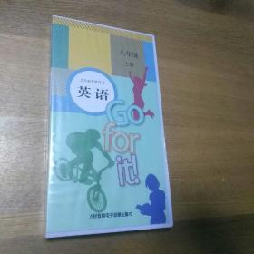 磁带 义务教育教科书 英语 八年级 上