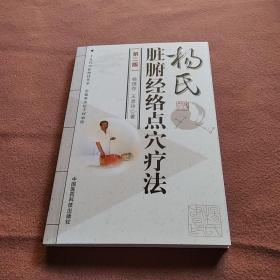 杨氏脏腑经络点穴疗法(第2版)